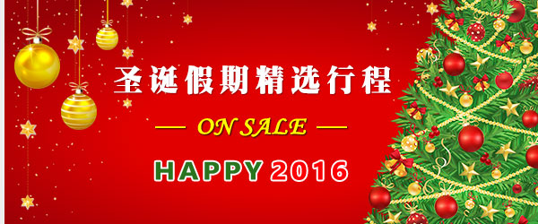 Christmas 2016 promotions
