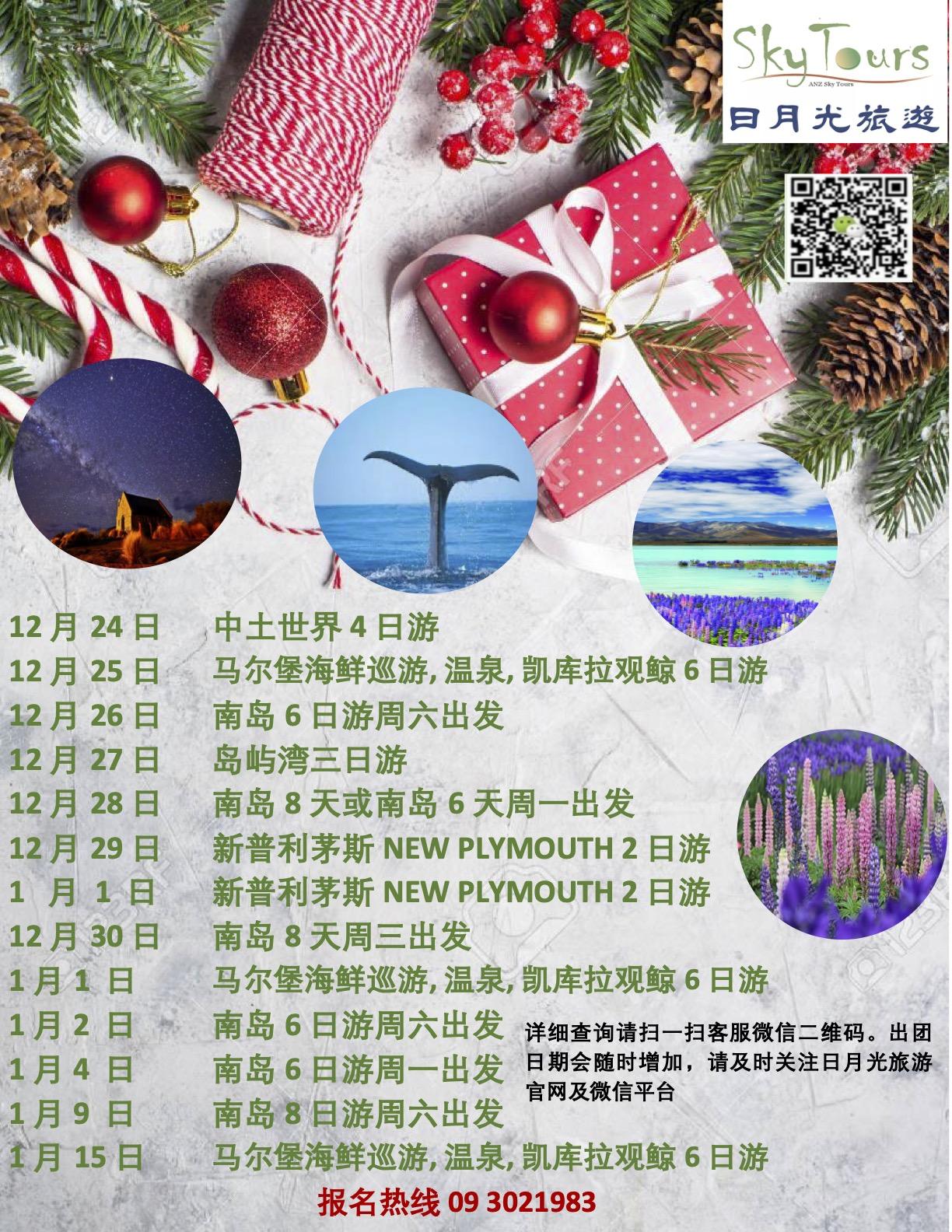 Christmas tour 2020